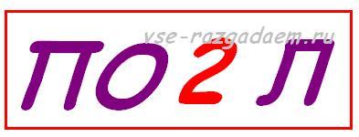 ребус с цифрой 2
