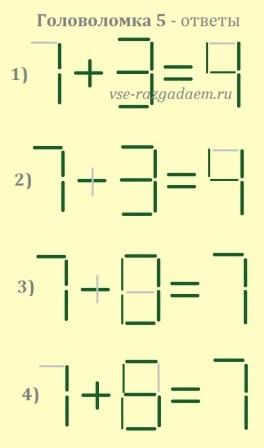головоломки с палочками с ответами