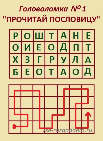 головоломки для детей прочитай пословицу