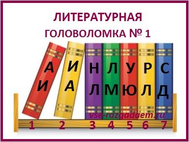 литературные головоломки для взрослых