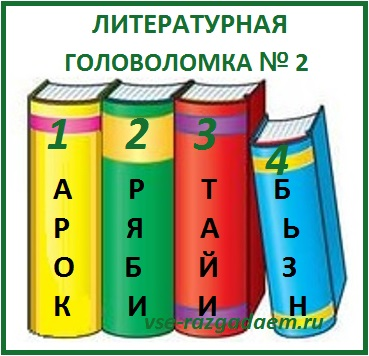 литературная головоломка