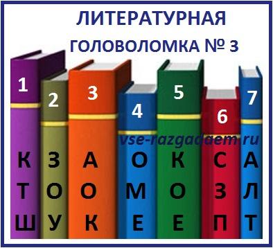 литературная головоломка для взрослых