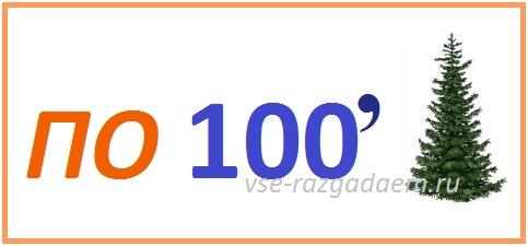 ребусы с числительным 100