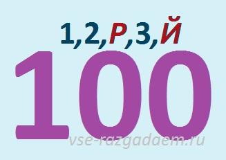 ребус с числом 100