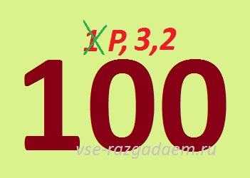ребусы с числом 100