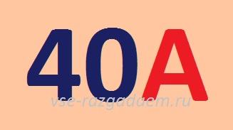 Ребусы с числами. Ребус с числом 40