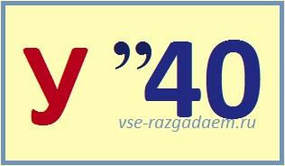 Ребусы с числом 40