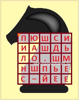 головоломка с буквами