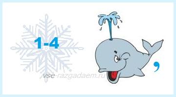 ребусы зима