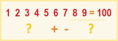 арифметическая головоломка