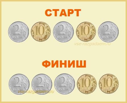 головоломки с монетами