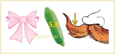ребус рыба