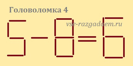 головоломки с палочками, головоломка с палочками, головоломки из палочек, головоломка из палочек, головоломки из счетных палочек, головоломка из счетных палочек, головоломка со счетными палочками, головоломка, головоломки