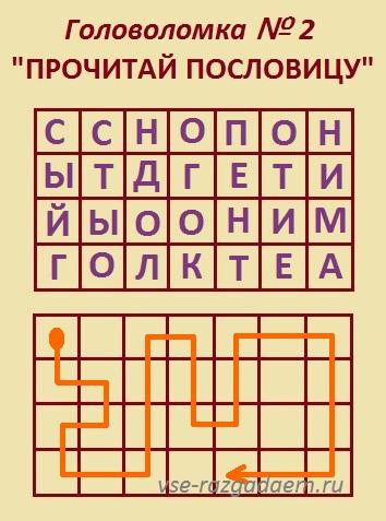 головоломка, головоломки, головоломка для детей, головоломки для детей, головоломки для детей прочитай пословицу, головоломка для детей прочитай пословицу