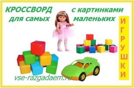 кроссворд в картинках, кроссворд игрушки, загадки рифмовки, кроссворд для малышей