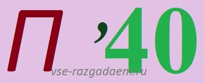 ребусы с числами, ребусы с цифрами, числовые ребусы, ребус с числом 40