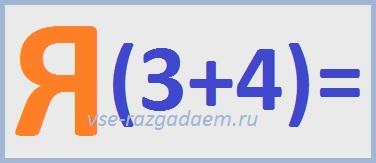 математические ребусы, математический ребус