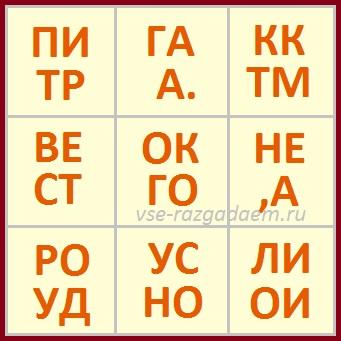 головоломки для взрослых, головоломки для взрослых и детей, головоломки, головоломка, головоломки угадай пословицу, головоломка угадай пословицу