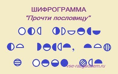 шифрограмма