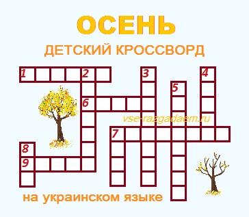детский кроссворд на украинском языке
