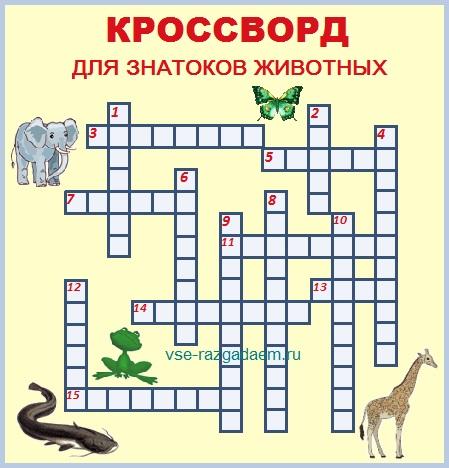 кроссворд, кроссворд животный мир, кроссворд о животном мире, кроссворд о животных, кроссворд про животных, кроссворд на тему животные