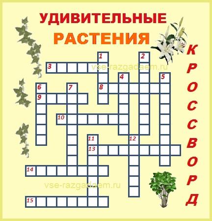кроссворд на тему растения, кроссворд растения, кроссворд удивительные растения, кроссворд про растения, кроссворд