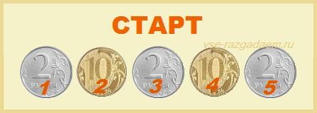 головоломка с монетами