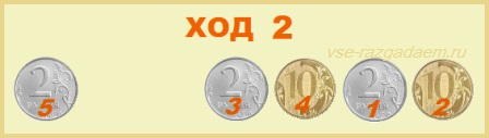 головоломка пять монет