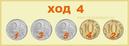 головоломка, головоломки, головоломка с монетами, головоломки с монетами, головоломка 5 монет, головоломка пять монет