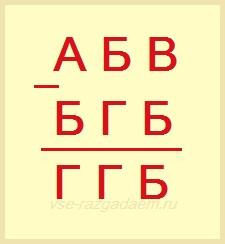 числовые ребусы