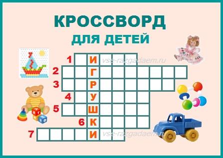 кроссворд для детей игрушки, кроссворд для детей, кроссворд игрушки, кроссворд про игрушки, детский кроссворд, кроссворд из загадок