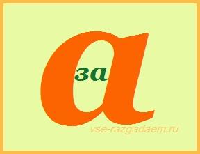 ребусы из букв, ребус из букв, ребусы с буквами, ребус с буквами, буквенные ребусы, буквенный ребус