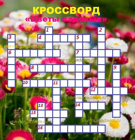 кроссворд цветы