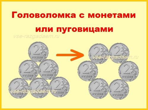 головоломка, головоломка с монетами, головоломки, головоломки с монетами, головоломки с пуговицами