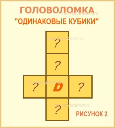 головоломка, головоломки, головоломка с кубиками, головоломка кубики, головоломки кубики, решить головоломку