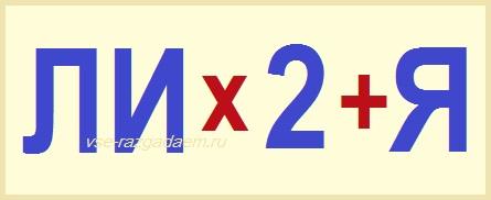 ребус, ребус лилия, ребус с ответом, ребусы, ребусы с ответами, ребус с буквами и цифрами, ребусы с буквами и цифрами, ребус из букв и цифр, ребусы из букв и цифр