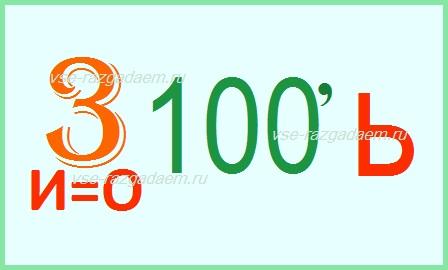 ребус, ребус трость, ребус с ответом, ребусы, ребусы с ответами, ребус с буквами и цифрами, ребусы с буквами и цифрами, ребус из букв и цифр, ребусы из букв и цифр