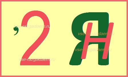 ребус, ребус ванная, ребус с ответом, ребусы, ребусы с ответами, ребус с буквами и цифрами, ребусы с буквами и цифрами, ребус из букв и цифр, ребусы из букв и цифр