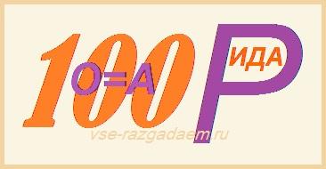 ребус, ребус ставрида, ребус с ответом, ребусы, ребусы с ответами, ребус с буквами и цифрами, ребусы с буквами и цифрами, ребус из букв и цифр, ребусы из букв и цифр