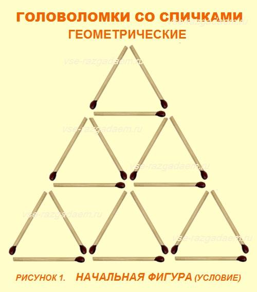 головоломка, головоломки, головоломки с ответами, головоломки со спичками с ответами, головоломки со спичками, головоломка со спичками, геометрические головоломки, геометрическая головоломка, геометрические головоломки со спичками