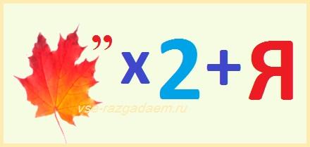 ребусы, ребус, ребусы с цифрой 2, ребус с цифрой 2, ребусы для детей и взрослых, ребусы для детей, ребус для детей, ребусы для взрослых, ребусы с цифрами