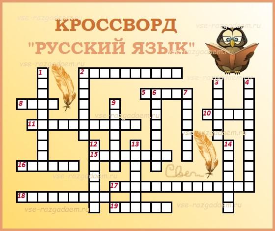 кроссворд, кроссворды, кроссворд для детей, кроссворды для детей, кроссворд по русскому языку, кроссворд для 2 класса, кроссворд с ответами, кроссворды с ответами
