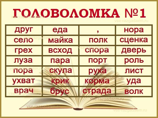 головоломка, головоломки, головоломка с буквами, головоломки с буквами, головоломки со словами и буквами, головоломка со словами, головоломки со словами, головоломка слова, головоломки слова