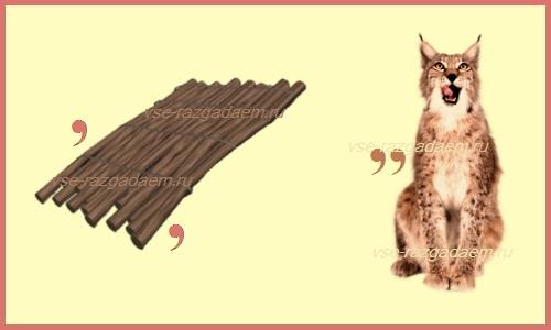 ребус лось, разгадать ребус, разгадать ребус по фото, разгадать ребус по картинке онлайн, ребусы с ответами, ребусы и ответы на них, ребусы про животных