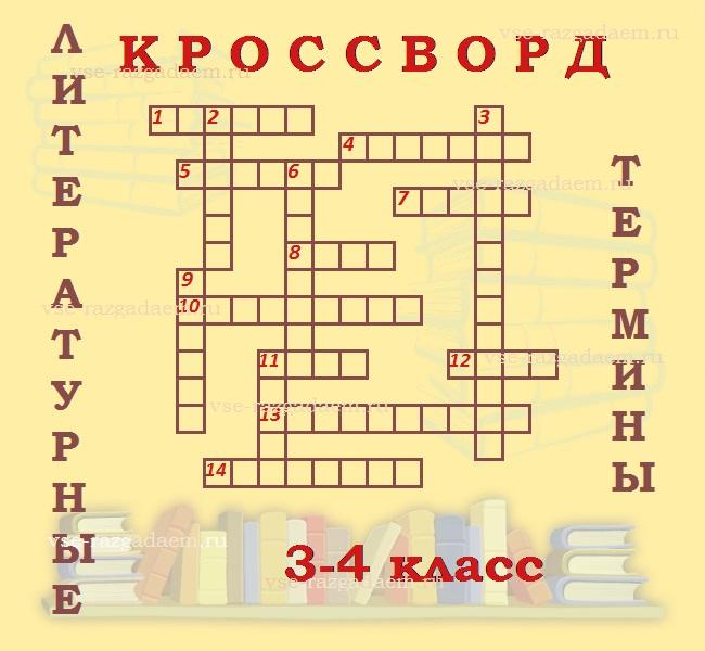кроссворд для 4 класса, кроссворд для 3 класса, кроссворд 4 класс, кроссворд 3 класс, кроссворд 4 класс литература, кроссворд по чтению 4 класс, кроссворд 4 класс литературное чтение, кроссворд 3 класс литературное чтение