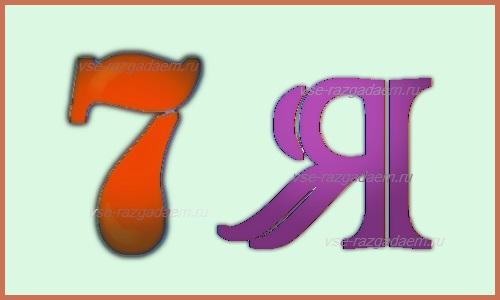 ребусы, ребус, ребус семья, ребусы для детей, ребусы для взрослых, ребусы с цифрами, ребусы с цифрой 7, ребус с цифрой 7, ребусы для детей и взрослых
