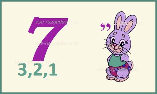 ребусы, ребус, ребус месяц, ребусы для детей, ребусы для взрослых, ребусы с цифрами, ребусы с цифрой 7, ребус с цифрой 7, ребусы для детей и взрослых