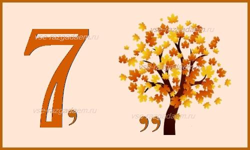 ребусы, ребус, ребус семён, ребусы для детей, ребусы для взрослых, ребусы с цифрами, ребусы с цифрой 7, ребус с цифрой 7, ребусы для детей и взрослых
