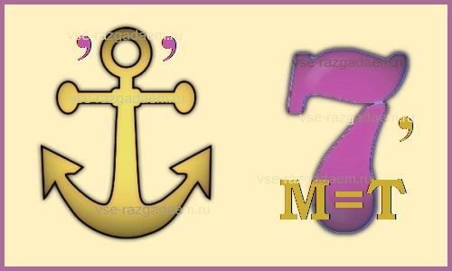 ребусы, ребус, ребус корсет, ребусы для детей, ребусы для взрослых, ребусы с цифрами, ребусы с цифрой 7, ребус с цифрой 7, ребусы для детей и взрослых