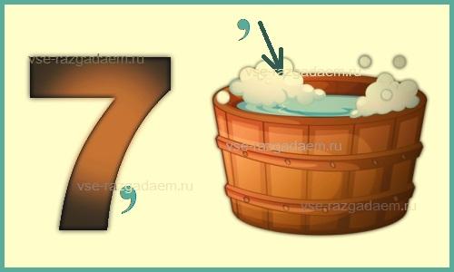 ребусы, ребус, ребус семена, ребусы для детей, ребусы для взрослых, ребусы с цифрами, ребусы с цифрой 7, ребус с цифрой 7, ребусы для детей и взрослых